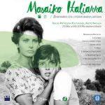 Mosaiko italiarra: Italiako zinea eta literatura uztartzen duen zikloa abian Donostian